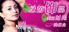 美容饰品广告 绿茵图片