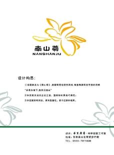 菊花节标志图片