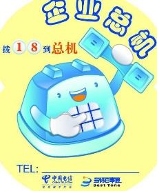 企业总机 中国电信 号码百事通图片