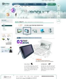 电脑公司网页图片