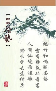 中国茶艺图片