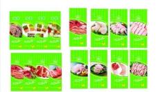 生鲜包柱图片