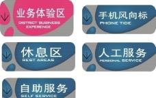 中国移动服务厅吊牌图片