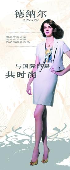 柱子 服饰 女装 美女 模特 花边图片