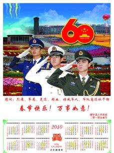 2010年日历图片