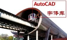 CAD字库