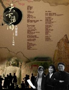 天下豫商 海报图片
