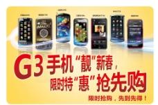 G3手机靓新春 限时特惠抢先购 限时限购 先到先得海报图片