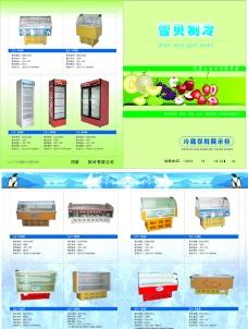 保鲜柜彩页图片