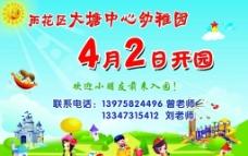 幼兒園廣告圖片
