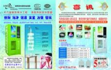天津龙辉直饮活性水宣传页图片
