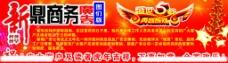 新鼎 广告 好消息 新年 喜庆节日 节日 五周年 广告公司图片