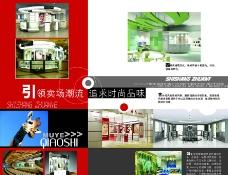 室内装修设计宣传彩页图片
