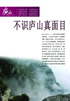 庐山海报图片