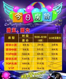 糖果KTV房价表图片