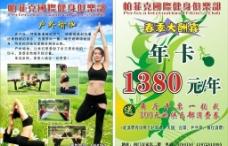 健身俱乐部宣传单图片