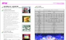 艾尼亚浠水运营中心画册产品应用分类(多页面)图片