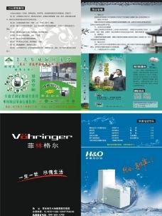 物业管理画册设计图片