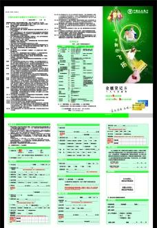 农行 金穗贷记卡宣传资料图片