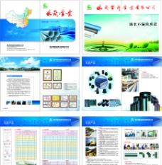 永晟管业宣传画册图片