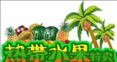 水果节特卖