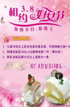 3 8妇女节