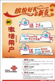 中国联通缤纷好礼话新春 促销活动海报 1