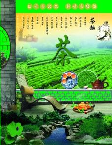 安溪茶行图片