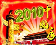 2010中国年图片