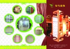 绿鸟窗帘图片