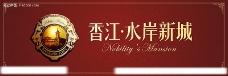 香江水岸新城展板设计 矢量图 CDR图片