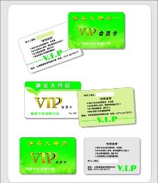 康安大药房PVC卡图片