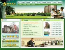 地产行业网站图片