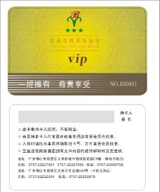 宝盈酒店VIP卡图片