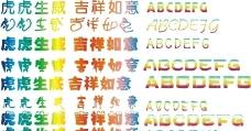 46種可愛 卡通 QQ 字體