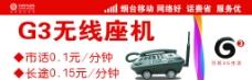 中国移动 G3无线座机图片