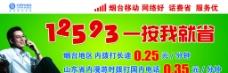 中国移动 12593图片