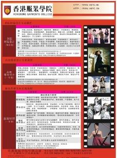 香港服装学院 招生简章 反面2图片
