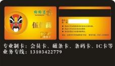 会员卡 贵宾卡 磁条卡 条码卡图片