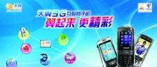 天翼3G互联网手机图片
