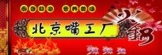 北京嘴工厂图片