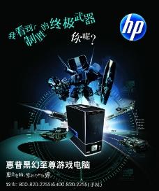 惠普电脑海报图片