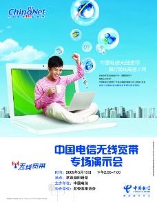 中国电信无线宽带海报图片