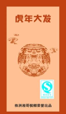 湿槟榔图片