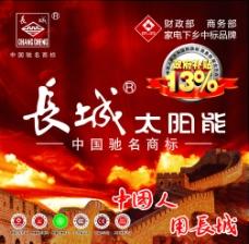 长城 太阳能 家电下乡 宣传海报图片