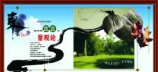 东艺春城图片