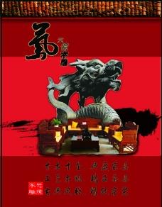 中国风家具广告一图片