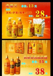 老姜王 贵族香薰 美发海报图片