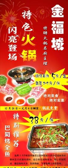 海报易拉宝 火锅图片