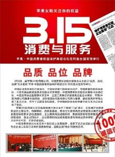 315消费者权益日 消费与服务主题海报图片